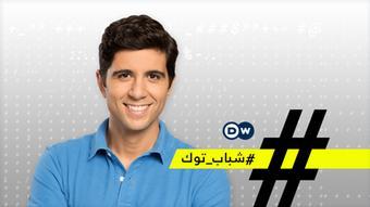 Jaafar Abdul Karim, Moderator von DW Shabab Talk und Kolumnist (Foto: DW)
