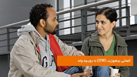 DW Deutsch lernen Flüchtlingsspecial Dari