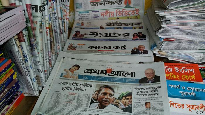 Newspapers in Bangladesh (DW)