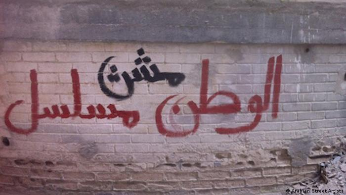 Homeland is NOT a series, according to this graffiti, Copyright: Arabian Street Artists