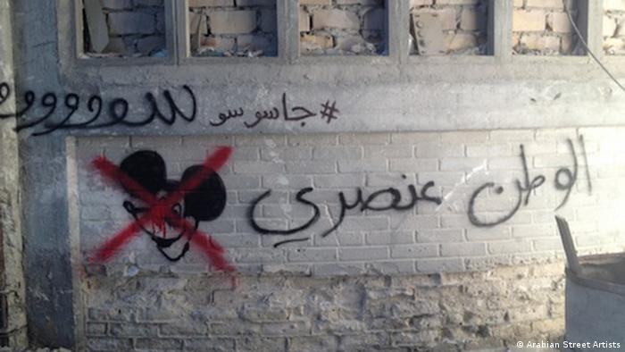 Homeland is racist, reads this graffiti, which appeared in the show, Copyright: Arabian Street Artists