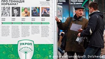 Агітаційний намет Укропу в Києві