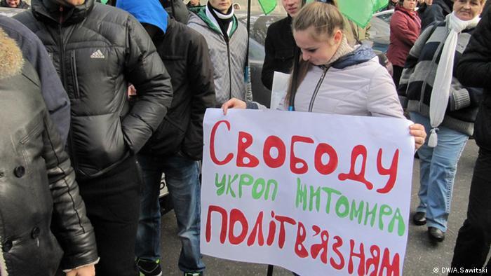 Демонстрация в Киеве против задержания Геннадия Корбана