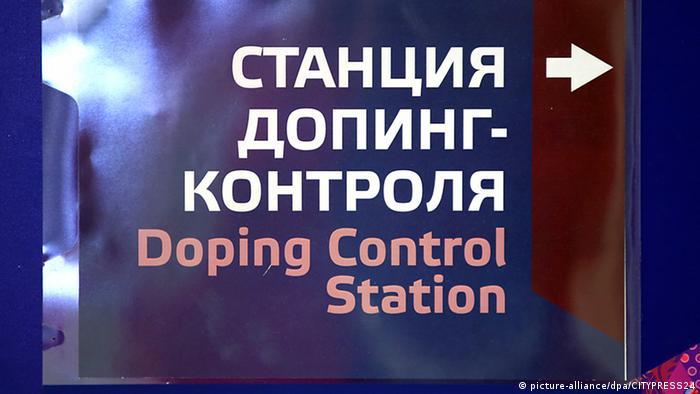 Станция допинг-контроля на Олимпиаде в Сочи, 2014