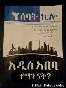 A copy of an Ethiopian newspaper in the US