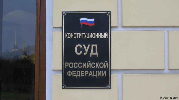 Вход в здание Конституционного суда РФ
