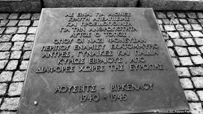Memorial plaque for Holocaust victims in Thessaloniki