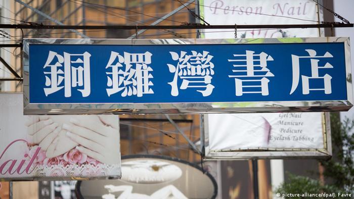 China Buchhandlung (picture-alliance/dpa/J. Favre)
