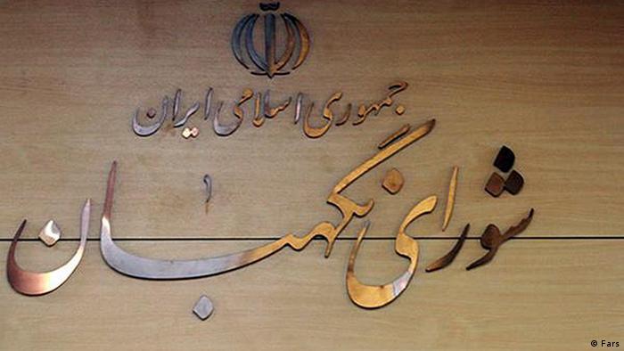 زمزمه واگذاری نظارت بر انتخابات شوراها به شورای نگهبان
