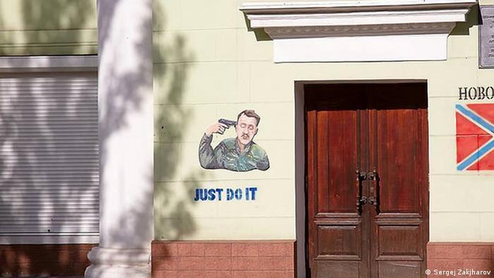Просто зроби це! - Це трафаретне зображення Стрєлкова стало свого роду символом подій останніх років