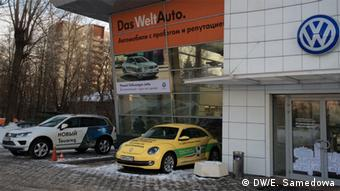 Автоцентр Volkswagen в Москве