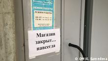 Russland, geschlossener Supermarkt