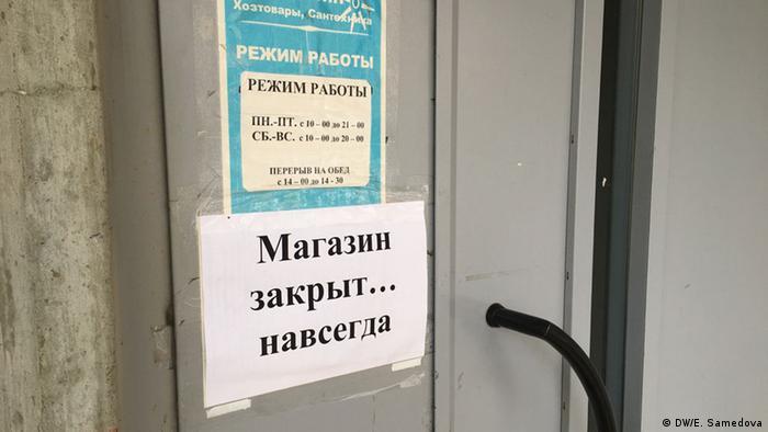 Вывеска о закрытии магазина