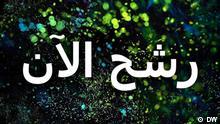 The Bobs 2016: Bobs Awards - Jetzt mitmachen - arabisch © DW