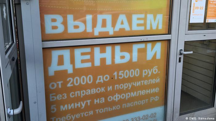 долги россиян по кредитам 2020