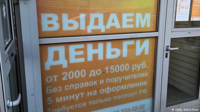 Реальные доходы россиян не растут из-за долгов по кредитам
