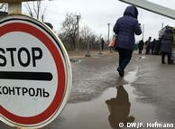 КПП в станице Луганской, Луганская область (фото из архива)