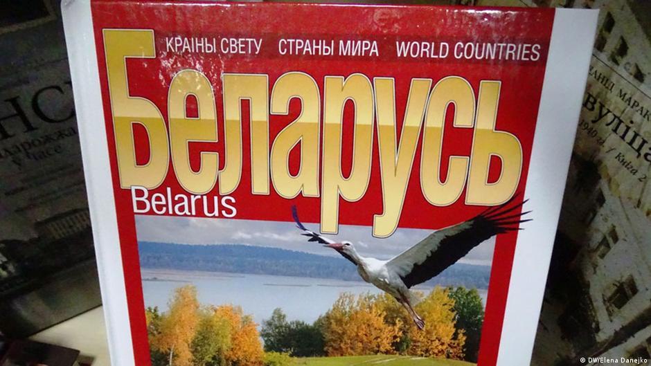 Языки, на которых говорят в Беларуси.