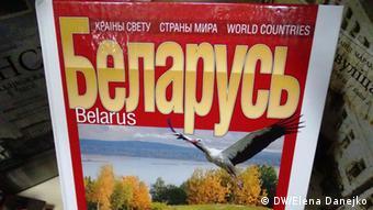 Книга о Беларуси