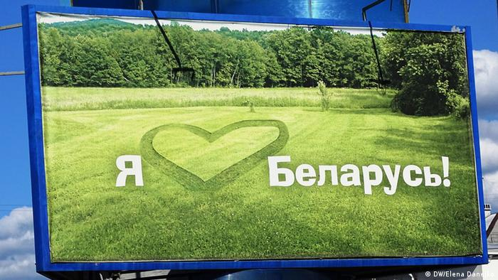 Бигборд Я люблю Беларусь