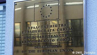 Представительство ЕС в Минске