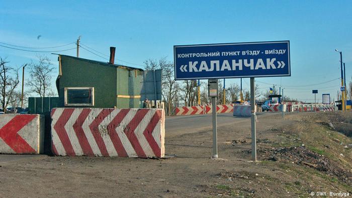 Контрольный пункт въезда-выезда Каланчак