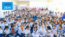 Local Heroes DW Urdu