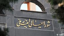 Gebäude des höchsten Sicherheitsrats Irans