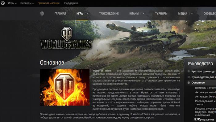 Скриншот стартовой страницы World of Tanks