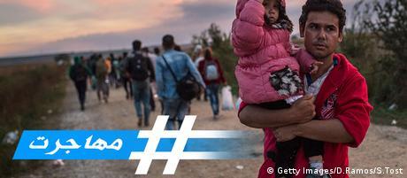 اروپا ته مهاجرت