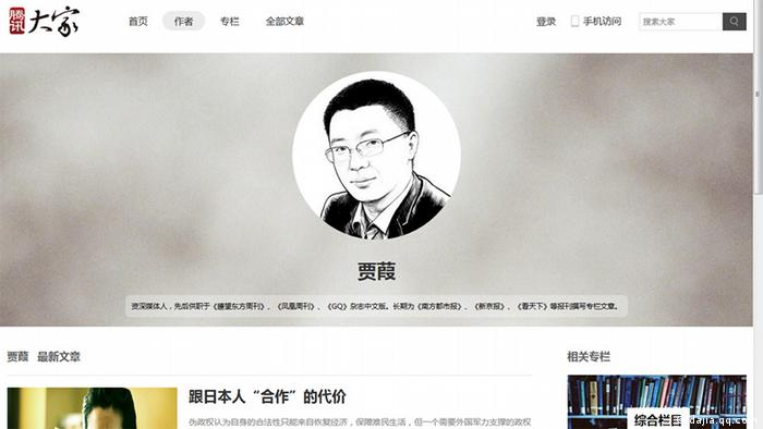 Screenshot http://dajia.qq.com/author_personal.htm#!/91