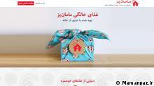 Eine App/Webseite zum Bestellen von Essen bei Hausfrauen Quelle: Mamanpaz.ir Lizenz: Frei
