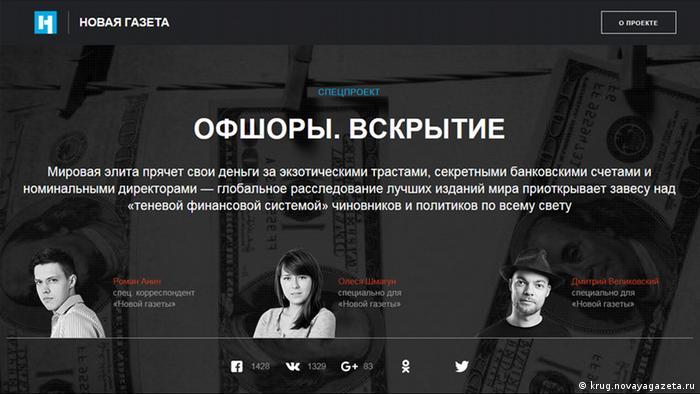 скриншот сайта проекта Новой газеты о панамских офшорах российских чиновников