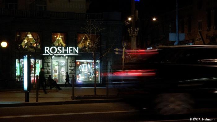 Магазин Roshen (фото из архива)
