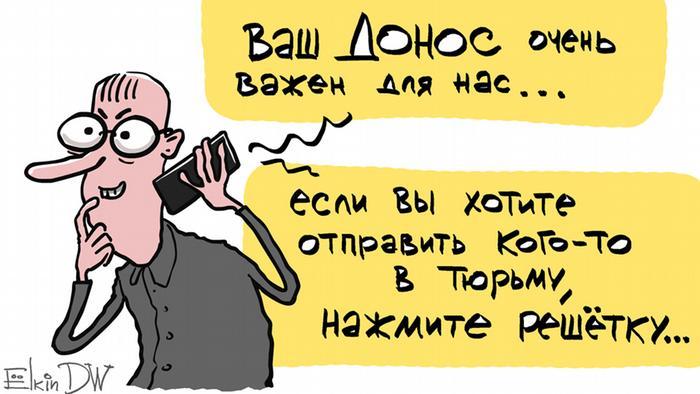 Картинки по запросу украина доносы