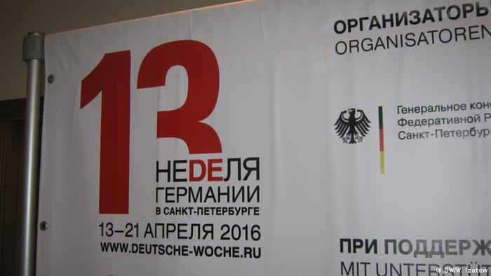 Неделя Германии в Петербурге: акцент на феминизм и проблему беженцев