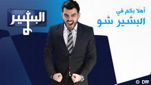 DW AL-Basheer Show