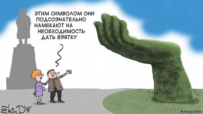 Этим символом они подсознательно намекают на необходимость дать взятку, - говорит герой карикатуры Сергей Елкина, указывая на пасхальную декорацию - открытую ладонь
