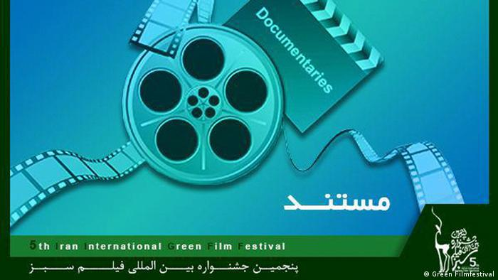 Grünes Filmfestival in Teheran Logo