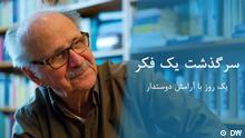 Aramesh Dustdar