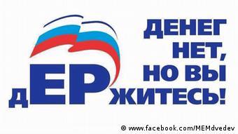 Парадий на плакат Единой России с призывом Денег нет, но вы держитесь