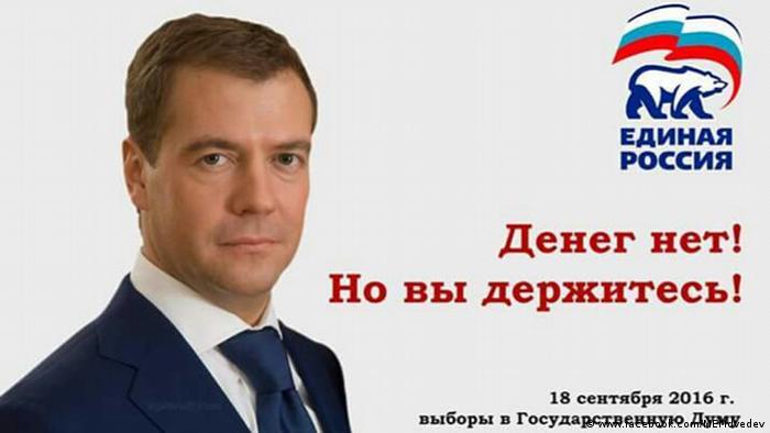 Портрет Дмитрия Медведева с его цитатой Денег нет, но вы держитесь