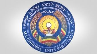 Logo Äthiopien Opposition Partei AEUP