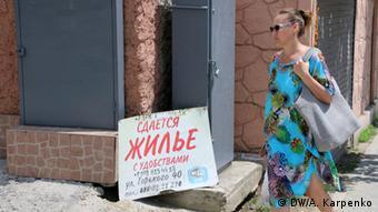 Объявление о сдаче жилья туристам в Крыму