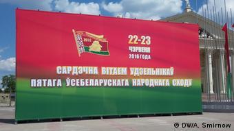 Транспарант с информацией о Всебелорусском народном собрании