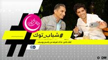 21.06.2016 Shabab Talk Sendeankuendigung Bassem