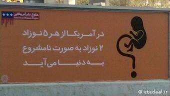 تبلیغات شهرداری به نتایج معکوس می انجامد