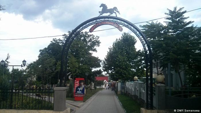 Вход в парк в Комрате