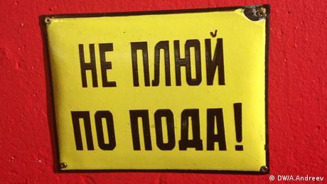 По улиците на българските градове крачат вече поне трето поколение граждани. Но родовата памет за къра е твърде силна. Така че хората все още плюят по тротоара, хвърлят опаковки и фасове от прозореца на скъпия си западен автомобил и дори изсипват боклука си от балкона на панелния блок. На къра, на полето това не е проблем, в града обаче... Е, поне по пода вече не плюят.