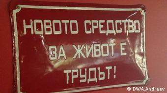 Bulgarien Schilder aus der Zeit des Kommunismus (DW/A.Andreev)